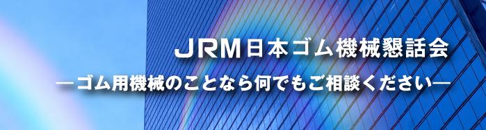 JRM 日本ゴム機械懇話会